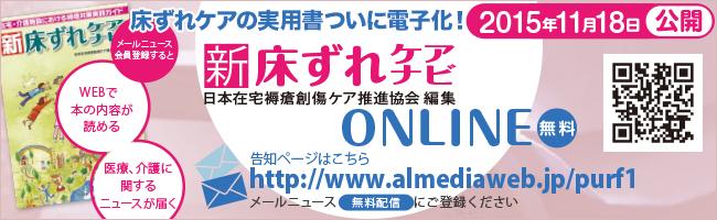 新床ずれケアナビ ONLINE無料 2015.11.18公開