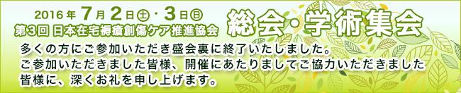 第3回 日本在宅褥瘡創傷ケア推進協会 総会・学術集会
