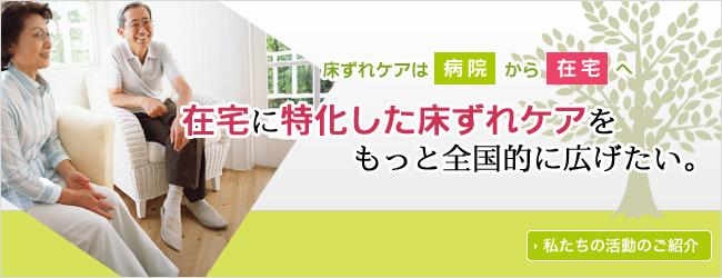 在宅に特化した床ずれケアをもっと全国的に広げたい。